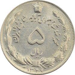 سکه 5 ریال 1347 آریامهر - AU58 - محمد رضا شاه