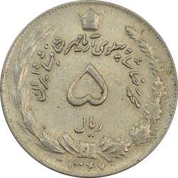 سکه 5 ریال 1347 آریامهر - EF - محمد رضا شاه