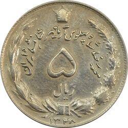 سکه 5 ریال 1348 آریامهر - EF - محمد رضا شاه