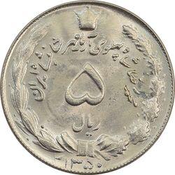 سکه 5 ریال 1350 آریامهر - MS64 - محمد رضا شاه