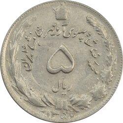 سکه 5 ریال 1350 آریامهر - AU - محمد رضا شاه