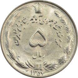 سکه 5 ریال 1357 آریامهر - MS64 - محمد رضا شاه
