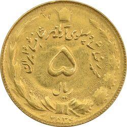 سکه 5 ریال 2536 آریامهر (طلایی) - MS62 - محمد رضا شاه