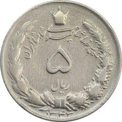 سکه 5 ریال 1343 (چرخش 80 درجه) - F - محمد رضا شاه