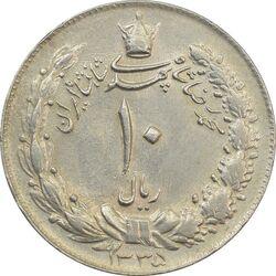 سکه 10 ریال 1335 - AU - محمد رضا شاه