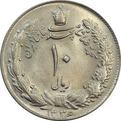 سکه 10 ریال 1336 - MS64 - محمد رضا شاه