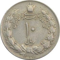 سکه 10 ریال 1338 - VF35 - محمد رضا شاه
