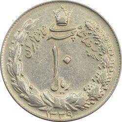 سکه 10 ریال 1339 - AU - محمد رضا شاه