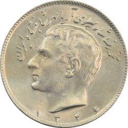 سکه 10 ریال 1346 - MS64 - محمد رضا شاه