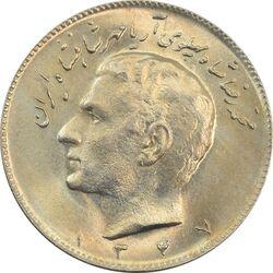 سکه 10 ریال 1347 - MS64 - محمد رضا شاه