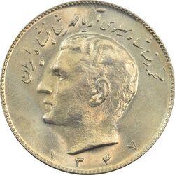 سکه 10 ریال 1347 - MS63 - محمد رضا شاه