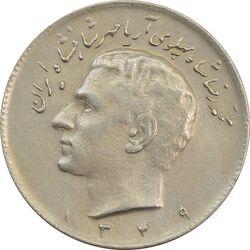 سکه 10 ریال 1349 - VF - محمد رضا شاه