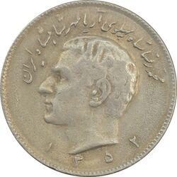 سکه 10 ریال 1352 (حروفی) - VF - محمد رضا شاه