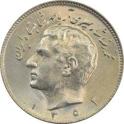 سکه 10 ریال 1352 (عددی) - MS64 - محمد رضا شاه