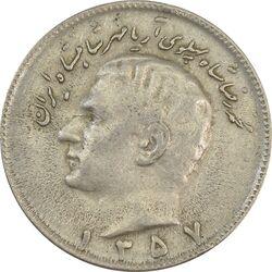 سکه 10 ریال 1357 - VF - محمد رضا شاه