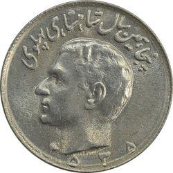 سکه 10 ریال 2535 - MS63 - محمد رضا شاه
