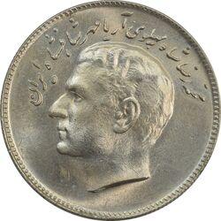 سکه 10 ریال 1348 فائو - MS64 - محمد رضا شاه