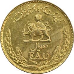 سکه 10 ریال 1348 فائو (طلایی) - AU55 - محمد رضا شاه