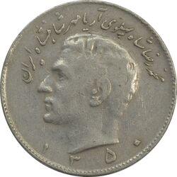 سکه 10 ریال 1350 (چرخش 45 درجه) - VF25 - محمد رضا شاه