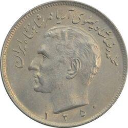 سکه 20 ریال 1350 - AU - محمد رضا شاه