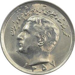 سکه 20 ریال 1357 - MS64 - محمد رضا شاه