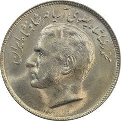 سکه 20 ریال 2535 فائو (گندم) - MS63 - محمد رضا شاه