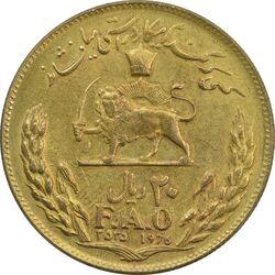 سکه 20 ریال 2535 فائو (گندم) طلایی - AU - محمد رضا شاه