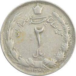 سکه 2 ریال 1348 - VF - محمد رضا شاه