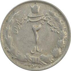 سکه 2 ریال 2536 دو تاج (چرخش 180 درجه) - EF40 - محمد رضا شاه