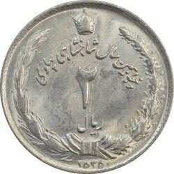 سکه 2 ریال 2535 (برآمدگی اضافه) - MS64 - محمد رضا شاه