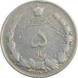 سکه 5 ریال 1323/2 (سورشارژ تاریخ) - F - محمد رضا شاه