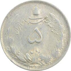 سکه 5 ریال 1324 - AU55 - محمد رضا شاه