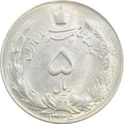 سکه 5 ریال 1325 - MS64 - محمد رضا شاه