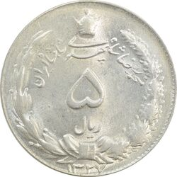 سکه 5 ریال 1327 - MS64 - محمد رضا شاه