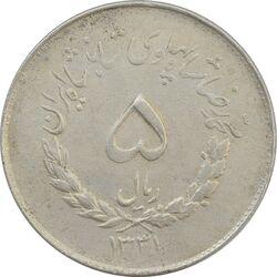 سکه 5 ریال 1331 مصدقی - EF45 - محمد رضا شاه