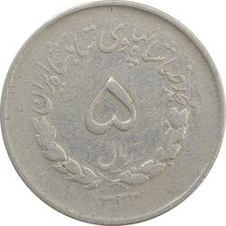 سکه 5 ریال 1332 مصدقی - VF - محمد رضا شاه