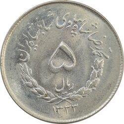 سکه 5 ریال 1333 مصدقی - MS63 - محمد رضا شاه