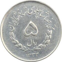 سکه 5 ریال 1333 مصدقی - EF - محمد رضا شاه