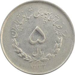 سکه 5 ریال 1333 مصدقی - AU - محمد رضا شاه