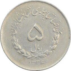 سکه 5 ریال 1336 مصدقی - EF40 - محمد رضا شاه