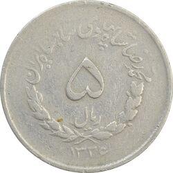 سکه 5 ریال 1336 مصدقی - VF - محمد رضا شاه