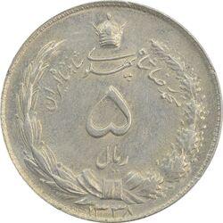 سکه 5 ریال 1338 ضخیم (مکرر پشت سکه) - AU58 - محمد رضا شاه