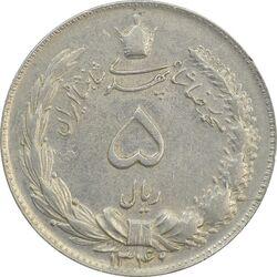 سکه 5 ریال 1340 - AU58 - محمد رضا شاه