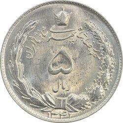 سکه 5 ریال 1341 - MS65 - محمد رضا شاه