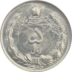 سکه 5 ریال 1342 - MS65 - محمد رضا شاه