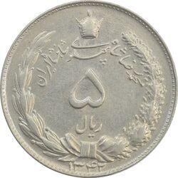 سکه 5 ریال 1342 - AU58 - محمد رضا شاه