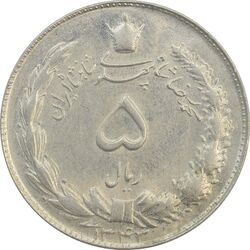 سکه 5 ریال 1343 - AU58 - محمد رضا شاه