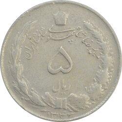 سکه 5 ریال 1343 - EF40 - محمد رضا شاه