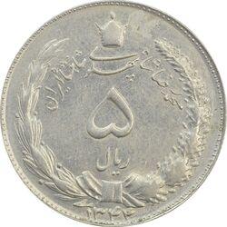 سکه 5 ریال 1344 - AU50 - محمد رضا شاه