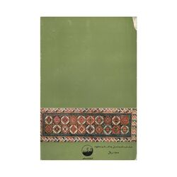 کتاب سفرنامه صنیع الدوله